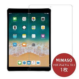 iPad pro 10.5/Air 2019 フィルム NIMASO iPad Pro 10.5 ガラスフィルム 強化ガラス 液晶保護フィルム 高鮮明 防爆裂 スクラッチ防止 気泡ゼロ 指紋防止対応 硬度9H