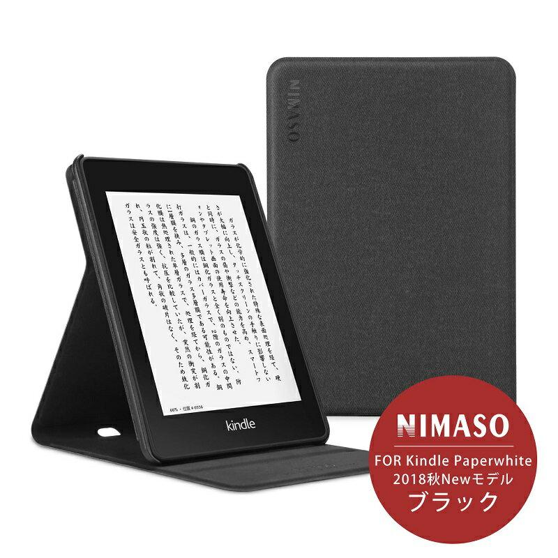 Kindle Paperwhite ケース (2018秋Newモデル) 用ケース 【全面保護】開閉式 スタンド式 オートスリープ機能 傷つけ防止 NIMASO