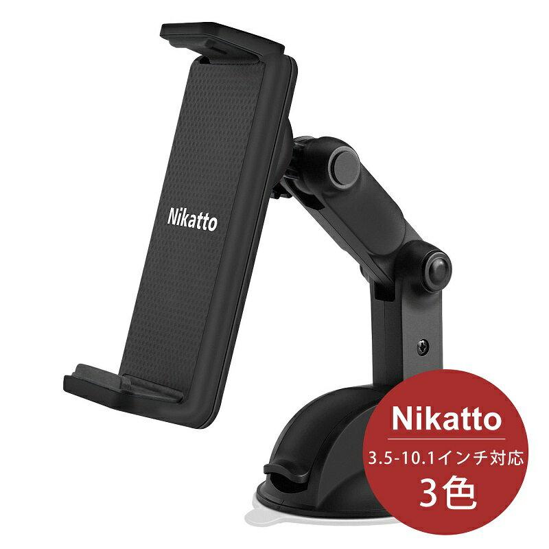 Nikatto 車載 ホルダー 三軸 アーム 角度 自由に調整可 スマホ タブレット 3.5インチ〜10.1インチ 大型スマホ対応
