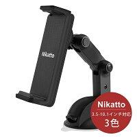 Nikatto車載ホルダー三軸アーム角度自由に調整可スマホタブレット3.5インチ〜10.1インチ大型スマホ対応