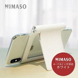 超軽量50g スマホ用スタンド ポータブル コンパクト 角度自由調整可能 7.9インチ以下タブレット用ホルダー(2018年4月新発売)NIMASO