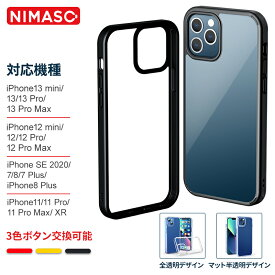 【18ヶ月保証】NIMASO iphone13 ケース アイフォン13 ケース 透明 iphone13 mini ケース クリア 13 Pro Max ケース アイフォン11 ケース iphone11 ケース iphone se2 iphone se ケース 第2世代 iphone12 pro カバー スマホケース iphone8 保護ケース クリア 互換品