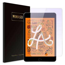 (ブルーライトカット)Nimaso iPad mini (2019)/ iPad mini5 / iPad mini4ガラスフィルム 強化ガラス 液晶保護フィルム 3D Touch対応/高透過率/目の疲れ軽減