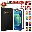 【ガイド枠付き 2枚】NIMASO iPhone12 iPhone12 mini iPhone12 pro フィルム アイフォン iphone12Pro Max iPhone se2i…