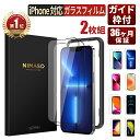 【2枚セット+2点目半額クーポン配布中!】NIMASO iphone13フィルム iphone13 ガラスフィルム iPhone13 mini 全面保護…