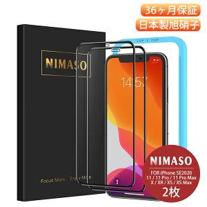 【ガイド枠付き 2枚 3年保証】NIMASO iPhone11ガラスフィルム iPhone11 Pro全面保護フィルム iPhone11ブルーライトカット iPhone11覗き見防止 iPhone11アンチグレア 強化ガラス iPhone XR/XS iPhone 7/8フィルム