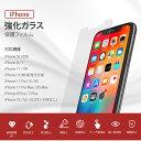 【ガイド枠付き・2枚・3年保証】iPhone11 ガラスフィルム 強化ガラス iPhone8/7 ガラスフィルム iPhone11 Pro/11 Pro …