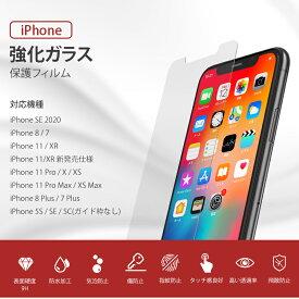 【ガイド枠付き・2枚・3年保証】iPhone11 ガラスフィルム 強化ガラス iPhone8/7 ガラスフィルム iPhone11 Pro/11 Pro Max保護フィルム iPhone xr/xs/xs Max 8/7Plusガラスフィルム 硬度9H NIMASO