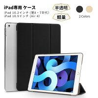 iPad10.2ケース第7世代2019モデル半透明軽量PCバックカバーオートスリープ機能三つ折スタンドスマートキーボード対応スリムキズ防止指紋防止iPad第七世代用NIMASO