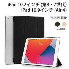 【29日まで最大25%OFF】iPad Air 4ケース ipad 10.2 ケース 第8世代/第七世代 10.2インチ 2020・2019モデル ipad 10.9インチ ケース ipad air 4 ipad pro 11 半透明 PCバックカバー オートスリープ機能 三つ折スタンド キズ防止 指紋防止 おしゃれ