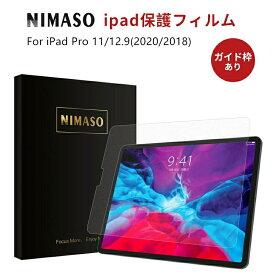 【ガイド枠付き 36ヶ月保証】NIMASO ipad 液晶保護フィルムiPad pro 11フィルム iPad pro 12.9 フィルム ガラスフィルム 強化ガラス 液晶保護シート 光沢仕様 ブルーライトカット ペーパーライク アンチグレア 飛散防止