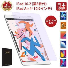 【29日まで最大25%OFF】【iPad 10.2(8世代)・iPad Air 4】【ガイド枠付き】NIMASO iPad フィルム iPad 10.2(第8世代)ipad air 4 フィルム iPad Pro 10.5 9.7 mini iPad pro 11 12.9 フィルム 光沢仕様 ブルーライトカット ペーパーライク アンチグレア 飛散防止