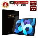 NIMASO iPad フィルム【ガイド枠付き】【光沢仕様/ブルーライトカット/ペーパーライク/アンチグレア】 iPad 10.2(第8…