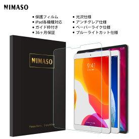 【感謝祭セール中】【ガイド枠付き 36ヶ月保証】NIMASO iPad10.2ガラスフィルム iPad10.5 9.7 mini iPad pro 11 12.9 2020/2018 フィルム 光沢仕様 ブルーライトカット ペーパーライク アンチグレア 飛散防止