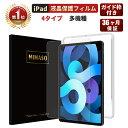 【ポイント5倍】【楽天1位】【ガイド枠付き】NIMASO iPad Pro11/12.9インチ(2021)iPad Air4 iPad 10.2(第8世代/7世…