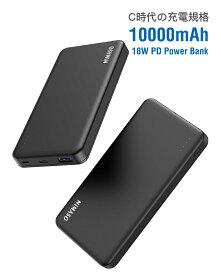 【PSE認証済 PD対応 1年保証】NIMASO PD モバイルバッテリー 急速充電 10000mAh 大容量 軽量 QC3.0 タイプC 2台同時充電 iPhone12 iPhone11 Xiaomi Huawei Sony Aquos タブレット各種対応 急速充電 スマホ充電器