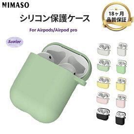 【送料無料】NIMASO AirPods/AirPods Pro ケース エアポッズ ケース カバー 傷防止 防塵 保護ケース イヤホンケース ワイヤレス充電 おしゃれ かわいい シンプル シリコンケース シリコンカバー
