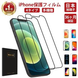 【楽天1位獲得】【ガイド枠付き 2枚】NIMASO iPhone12 iPhone12 mini iPhone12 pro ガラスフィルム iphone12 Pro Max iPhone SE2 iPhone11 Pro iPhone XR ガラスフィルム ブルーライト iphone12 保護フィルム