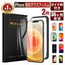 【楽天1位】【2点目半額クーポン!】NIMASO iPhone12 フィルム iPhone12 mini ガラスフィルム iPhone12 Pro 12Pro Max…
