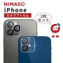 【1年保証・2枚】NIMASO iPhone13 13 pro カメラ フィルム 全面保護フィルムiphone13 pro max iphone13 mini iPhone12…