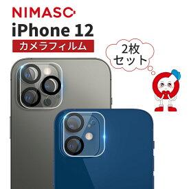 【1年保証・2枚】NIMASO iphone12 pro カメラ フィルム iPhone12 iPhone12 miniiPhone12 Pro max iphone12 pro カメラ レンズ 保護フィルム カメラカバー ガラスフィルム iphone12 pro max レンズカバー カメラレンズ 全面保護 送料無料