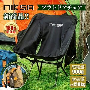 送料無料!180日保証 新商品 NIKSA アウトドアチェア キャンプ椅子 折りたたみ コンパクト 超軽量 イス 収納バッグ付き お釣り BBQ、キャンプ、ハイキング、トレッキング 、花火大会、 運動