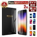 【楽天1位】【2枚・2点目半額】NIMASO iPhone13 フィルム iPhone13 mini ガラスフィルム iPhone13 Pro 13Pro Max 保護…