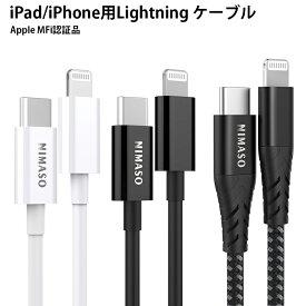 iphone ケーブル Type C to Lightning ケーブル USB C 1本セット ライトニング ケーブル Apple MFi認証取得 Power Delivery 対応 急速充電&データ同期 超高耐久 Nimaso