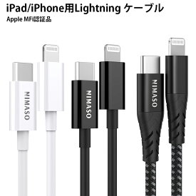 iphone Lightning ケーブル Type-C to Lightning ケーブル iPhone SE2急速充電 ライトニング ケーブル Apple MFi認証取得 Power Delivery 対応 データ同期 超高耐久 Nimaso