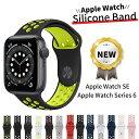 【2点買うと2点目半額!】アップルウォッチバンド スポーツ シリコン apple watch SE Apple Watch series 6,5,4,3,2,1…