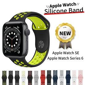 【送料無料 1年保証】アップルウォッチバンド スポーツ シリコン apple watch SE Apple Watch series 6,5,4,3,2,1 38mm 40mm 42mm 44mm バンド交換 メンズ レディース かっこいい おしゃれ