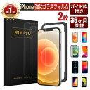 【楽天1位】Nimaso iPhone12 フィルム iPhone12 mini ガラスフィルム 12 Pro/12Pro Max 保護フィルム iPhone SE フィ…