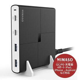 【送料無料 18ヶ月保証】Nimaso USB 充電器 4ポート USB コンセント PSE認証 QC/PD対応 USB-C&USB-A 各2ポート 最大90W出力 MacBook MacBook Pro iPad iPhone Switch Galaxyなど対応