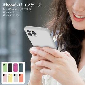 【9月限定50円OFFクーポン】【18ヶ月保証】Nimaso iPhone ケース iPhone SE2 保護ケースiPhone11 ケース iPhone 11Pro カバー アイフォン11 シリコンカバー ストラップ付き 指紋防止 軽量 かわいい ワイヤレス充電対応 iPhone12保護ケース アイフォン12