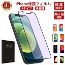 【22日まで最大30%OFF】【送料無料 36ヶ月保証】NIMASO iPhone 12フィルム iPhone 12 Pro 12 mini 12 Pro Ma...