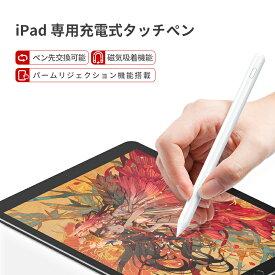 【パームリジェクション機能搭載/磁気吸着 1年保証 】ipad ペンシルタッチペン ipad タッチペン 極細 タブレット スタイラスペン デジタルペン ペン先交換 iPad Pro Air4 Mini 10.9 10.2 11 12.9 インチ 10.5 7.9 9.7 第8世代 第7世代 第5 4 3 世代