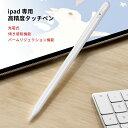 【4/16までP10倍】 1年保証】iPad 専用タッチペン iPad Pro iPad Air4 ipad Mini 10.2 11 12.9 10.5 7.9 9.7インチ 第…