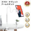 【限定ポイント6倍!】【楽天1位】NIMASO スマホ アームスタンド スマホ タブレット 兼用 スタンド iPad スタンド 卓…