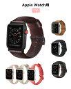 【送料無料 1年保証】アップルウォッチ バンド ベルト apple watch se apple watch series 6、5、4、3、2、1 革 レザ…