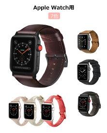 【送料無料 1年保証】アップルウォッチ バンド ベルト apple watch se apple watch series 6、5、4、3、2、1 革 レザー 本革 38mm 40mm 42mm 44mm レザーバンド アップル ウォッチ サードパーティ メンズ レディース 時計ベルト 時計バンド 革ベルト