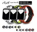 【29日まで最大25%OFF】アップルウォッチバンド スポーツ シリコン apple watch SE Apple Watch series 6,5,4,3,2,1 3…