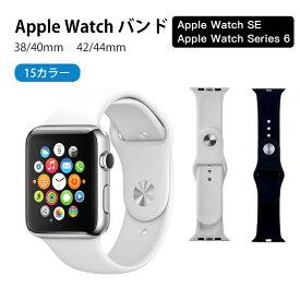 【29日まで最大25%OFF】【送料無料 1年保証】アップルウォッチバンド Apple Watch ベルト apple watch SE Apple Watch series 6,5,4,3,2,1 バンド 取替 スポーツ 38mm 40mm 42mm 44mmメンズ レディース おしゃれ