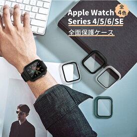 【送料無料】NIMASO apple watch series SE 6 5 4全面保護ケース 透明 耐衝撃 アップルウォッチ se apple watch series6 Apple Watch Series 5 アップルウォッチ カバー 保護ケースフィルム 40mm 44mm ケース 全面保護 クリア