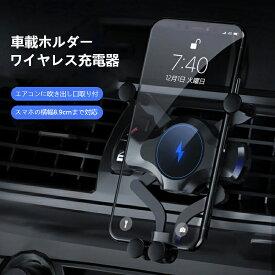 【1年保証】重力車載ホルダーワイヤレス充電 車載 スマホ ホルダー 吹き出し口取り付 車 車用 車載ホルダー qi 車載 ワイヤレス充電器 iPhone12 ワイヤレス充電器 スマホスタンド iphone HUAWEI Samsung Galaxy Google 車用スタンド