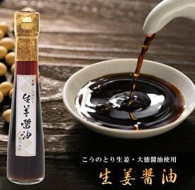 素材にこだわり旨味を凝縮した万能調味料!有機こうのとり生姜醤油