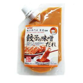 餃子専門店 古屋監修 餃子の味噌だれ