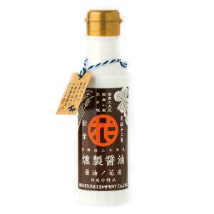 醤油ノ花房燻製醤油 150ml