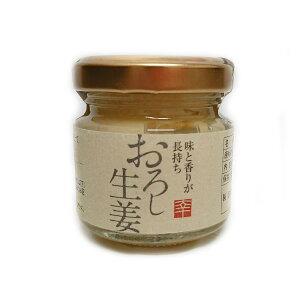 味と香りが長持ち おろし生姜