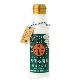 醤油ノ花房再仕込醤油 150ml