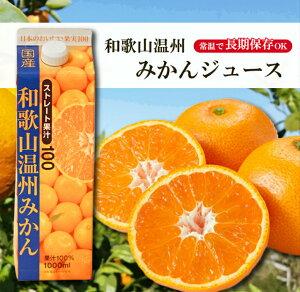 オレンジジュース 国産 ストレート果汁100% 和歌山温州みかん